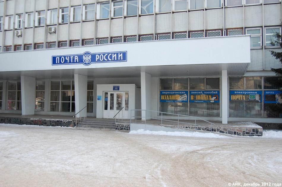 Отделение почтовой связи №5 в городе Обнинске