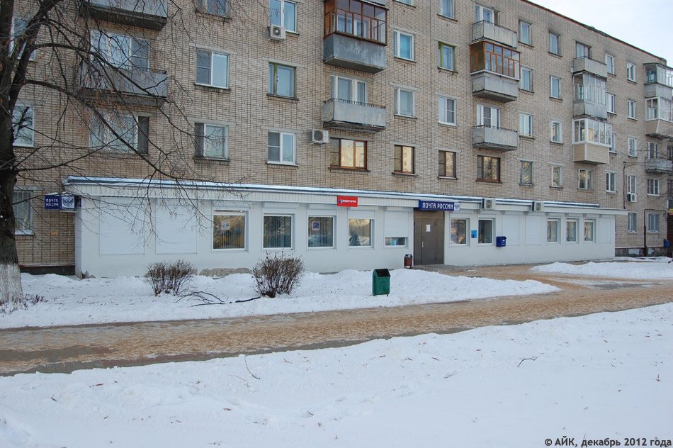 Отделение почтовой связи №7 в городе Обнинске
