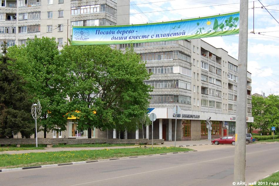 Растяжка филиала ФГУП «НИФХИ им. Л. Я. Карпова» на Треугольной площади в городе Обнинске