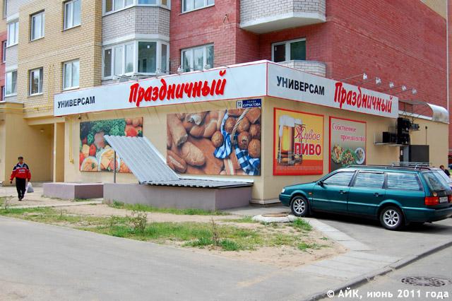 Универсам «Праздничный» в городе Обнинске