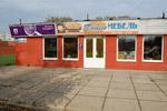 Магазин «Премьер-Мебель» в городе Обнинске