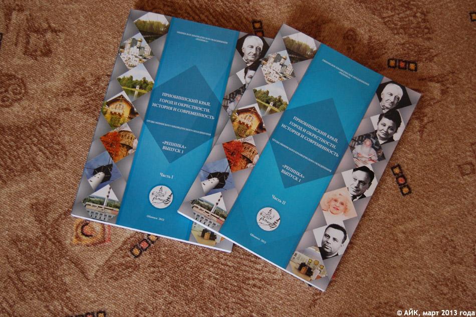 Состоялась презентация сборника «Приобнинский край. Город и окрестности. История и современность»
