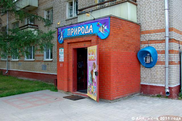 Магазин зоотоваров «Природа» в городе Обнинске