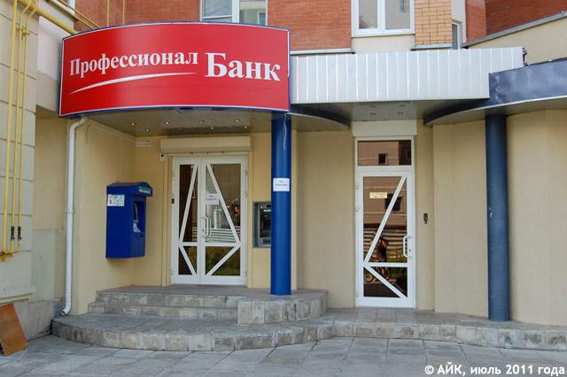 Отделение банка «Профессионал» в городе Обнинске