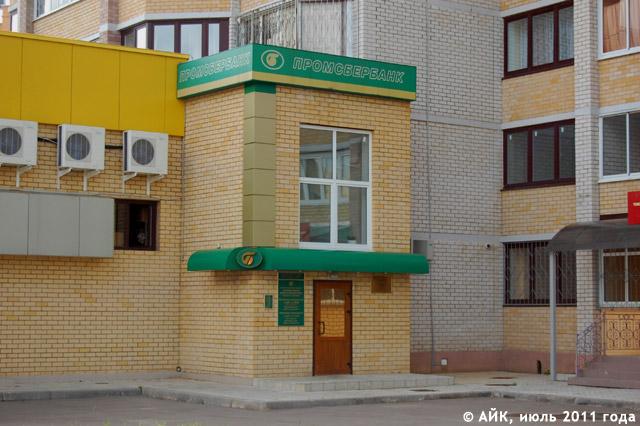Отделение банка «Промсбербанк» в городе Обнинске