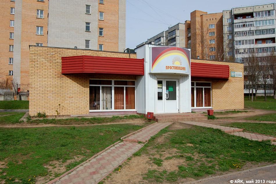 Продуктовый магазин «Простоквашино» в городе Обнинске