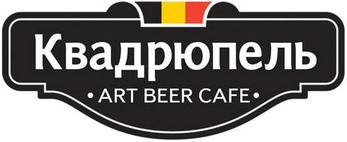 Пивное кафе «Квадрюпель» (Quadrupel) в городе Обнинске