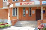 Туристическая фирма «Радиус» в городе Обнинске