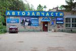 Магазин автозапчастей «Радуга» в городе Обнинске