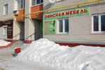 Магазин мебели «Ральф-интерьер» в городе Обнинске