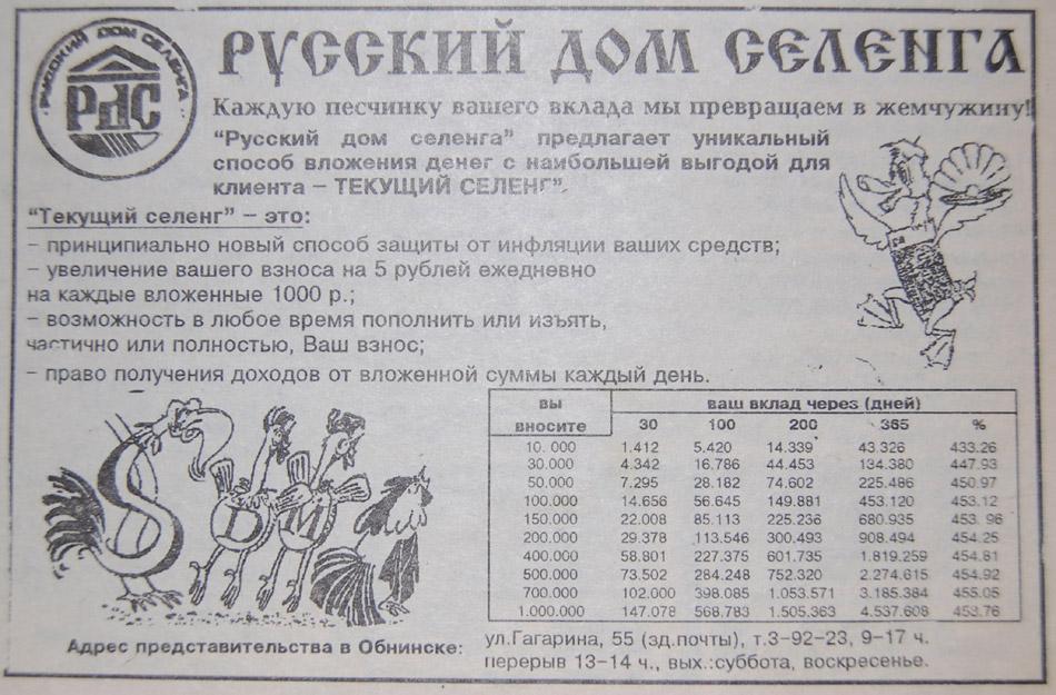 АОЗТ «Русский дом Селенга» в газете «Обнинск»
