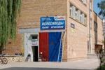 Веломагазин «Ред Байк» (redBike) в городе Обнинске