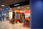 Магазин «Редмонд» (Redmond) в городе Обнинске