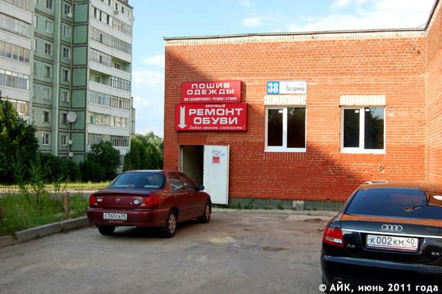 Пошив одежды, ремонт сумок и обуви в Обнинске.