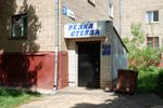 Мастерская «Резка стекла» в городе Обнинске
