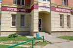 Страховая компания «Росгосстрах» в городе Обнинске