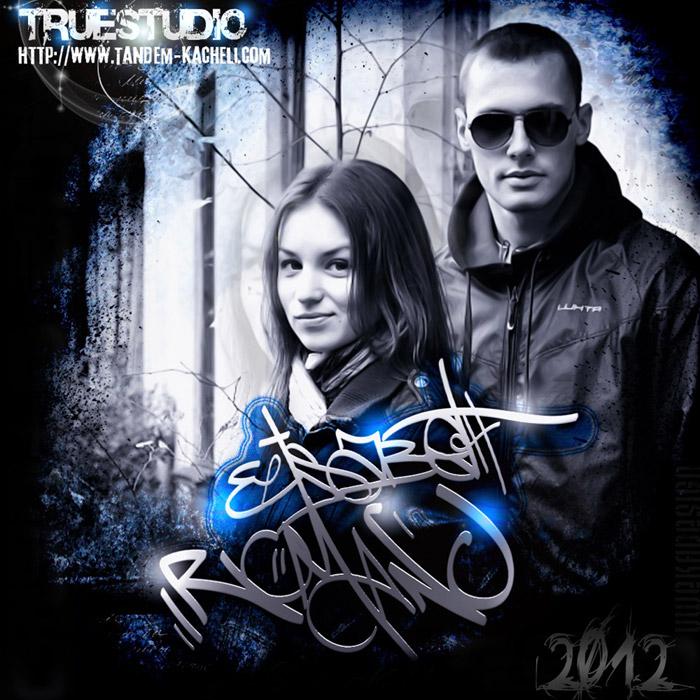 Готовится новый совместный альбом Romano & Elisabeth