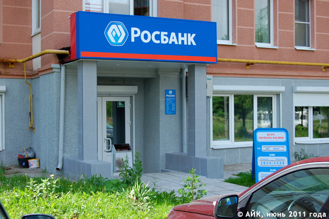 Отделение банка «Росбанк» в городе Обнинске