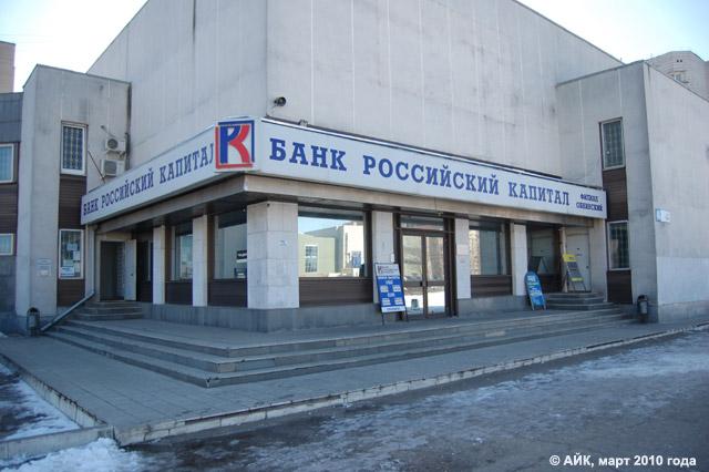 Отделение банка «Российский Капитал» в городе Обнинске