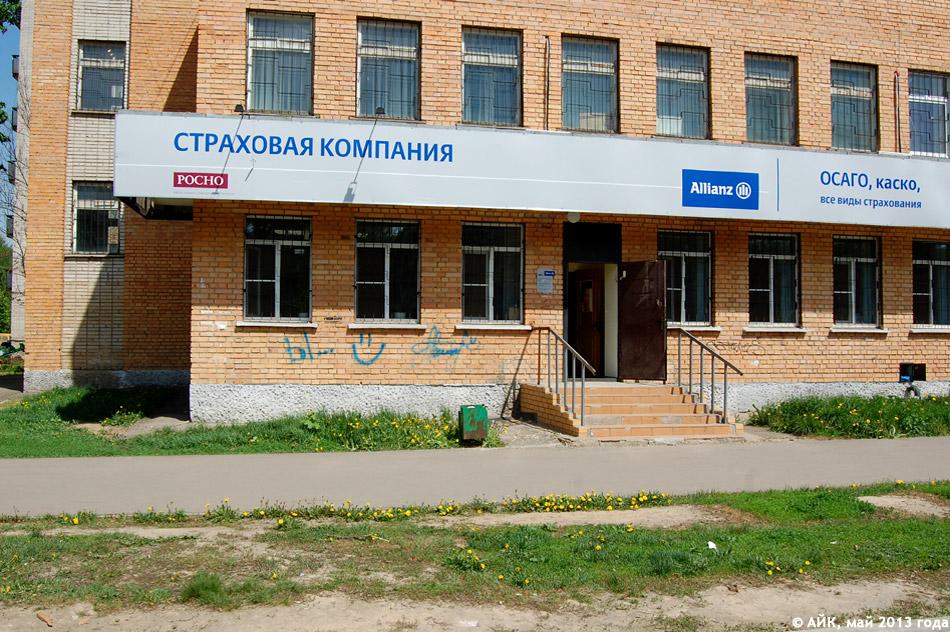Страховая компания «РОСНО» в городе Обнинске