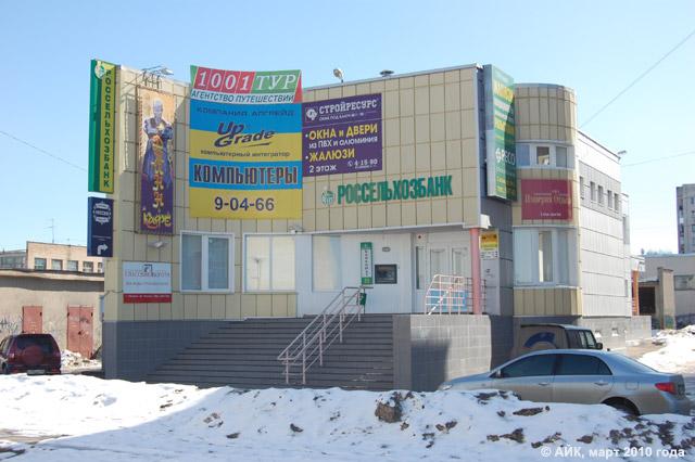 «Россельхозбанк» в Обнинске