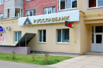 Отделение банка «Русславбанк» в городе Обнинске