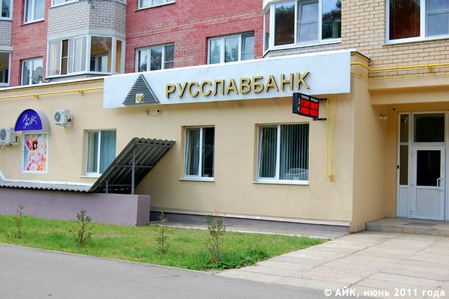 «Русславбанк» в Обнинске