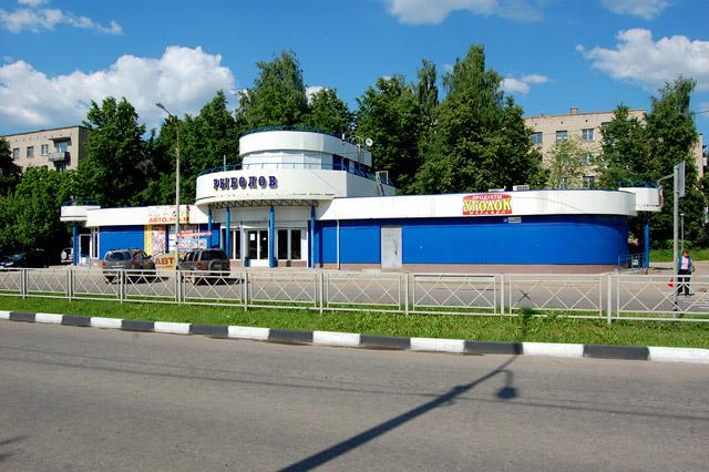 Г Обнинск Магазин