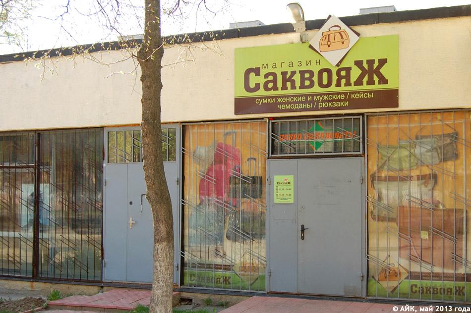 Магазин «Саквояж» в городе Обнинске