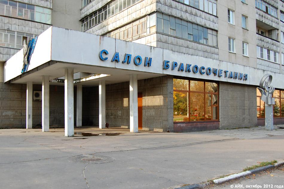 Салон бракосочетания в городе Обнинске