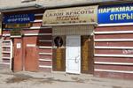 Салон красоты «Экспресс» в городе Обнинске