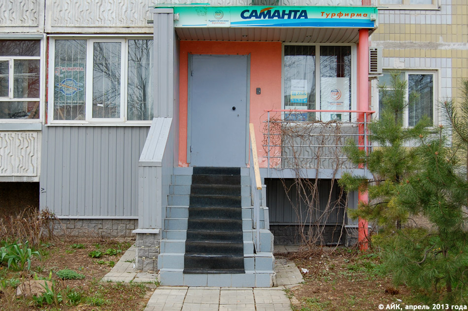 Туристическая фирма «Саманта» в городе Обнинске