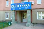 Магазин «Санита» в городе Обнинске
