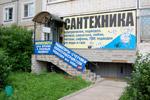 Магазин «Сантехника» в городе Обнинске