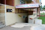 Магазин электротоваров «Сапфир» в городе Обнинске