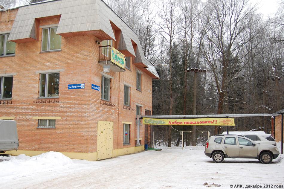 Детский развивающий центр «Сёма» в городе Обнинске