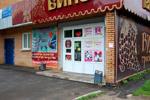 Магазин цветов «Семицветик» в городе Обнинске