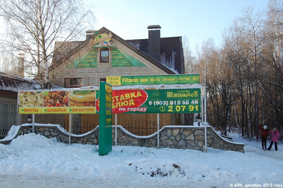 Трактир «Шашлычок» в городе Обнинске