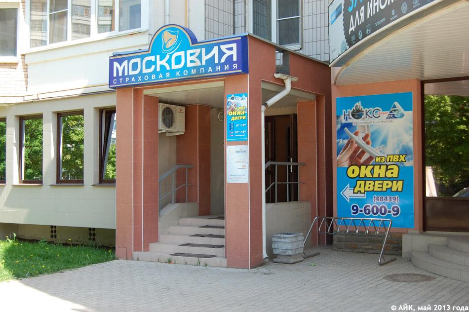 Страховая компания «Московия» в городе Обнинске