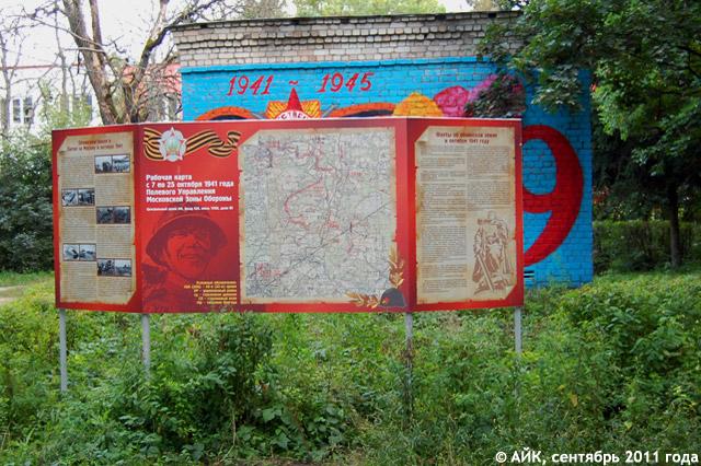 Сквер генерала Наумова в городе Обнинске