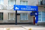 Отделение банка «Смолевич» в городе Обнинске
