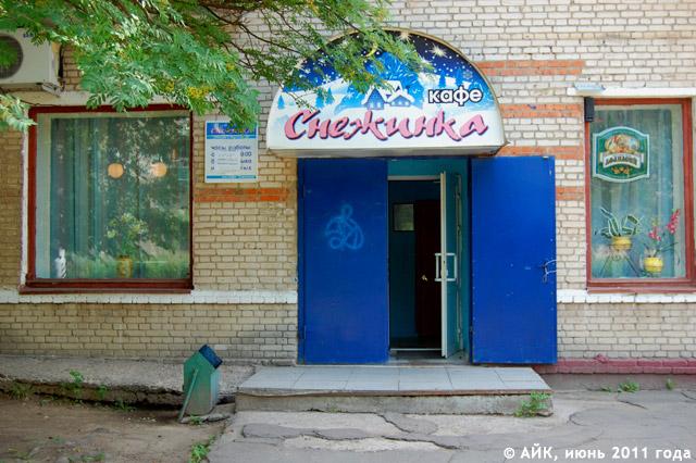 Кафе «Снежинка» в городе Обнинске