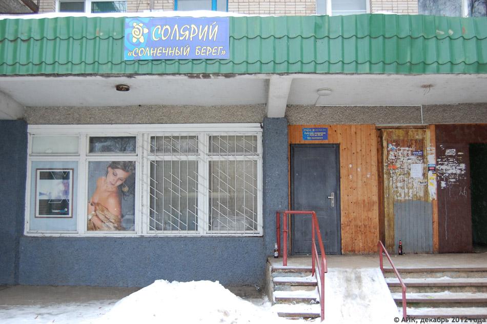 Солярий «Солнечный берег» в городе Обнинске