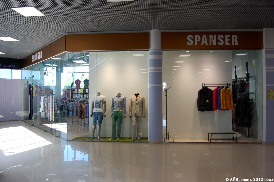 Магазин одежды «Спенсер» (SPANSER) в городе Обнинске