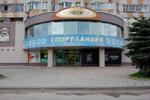 Магазин «Спортландия» в городе Обнинске