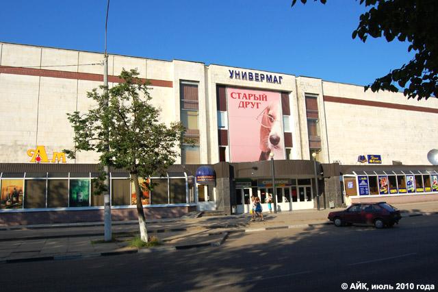 «Старый универмаг» в городе Обнинске (2010 год)