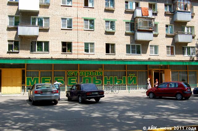 Магазин «Старый Мебельный» в городе Обнинске