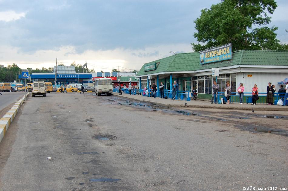 Автостанция «Обнинск»