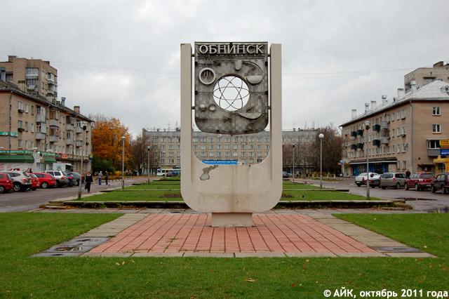 Стела «Обнинск»: вид со стороны привокзальной площади