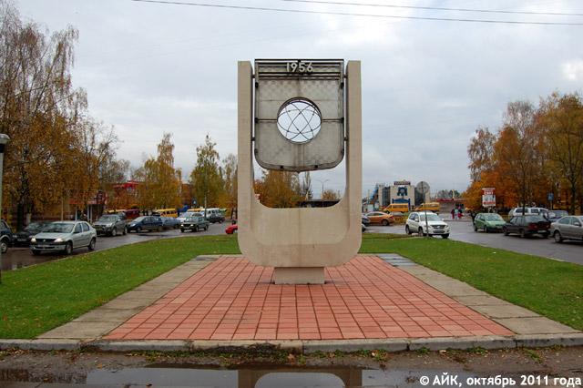 Стела «Обнинск»: вид со стороны гостиницы «Юбилейная»